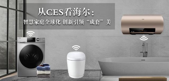 """从CES看海尔:智慧家庭全球化 创新引领""""成套""""美"""