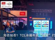 """知否知否?TCL冰箱年底""""送蜜""""打造智慧健康管家"""