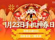 知否知否,领券最高降2019元,京东手机应有尽有!