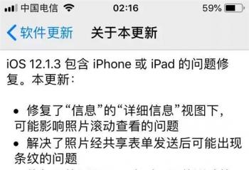 iOS 12.1.3正式版今日推送,修复蜂窝移动网连接问题!