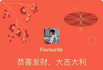 微信推出春节红包新玩法,定制红包颇有亮点!