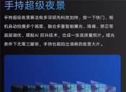 红米Note 7再升级,手持超级夜景+18个月超长质保!