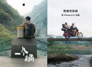 苹果正式上线2019春节短片《一个桶》,一桶沉甸甸的爱!