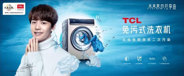 蝶变20载 TCL冰洗重塑行业发展新格局