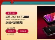 1月29日10点开售  联想Z5 Pro GT游戏手机