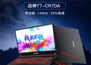 新春福利,神舟16.1英寸窄边框+512G超大固态售价不足7K!