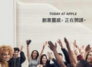 科技来电:三种课程 Today at Apple出炉