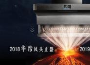 2018华帝风头正盛 2019如何更上一层楼?