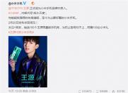 王源正式成为小米代言人,小米9三摄设计+高颜值!