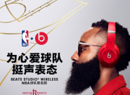 京东首发!火箭、勇士、湖人Beats NBA球队联名款耳机安排上了!