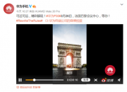 华为今日官宣华为P30系列发布时间,将支持10倍光学变焦!