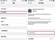 今日凌晨,苹果推送iOS 12.2 beta 3版本更新主要修复BUG为主!