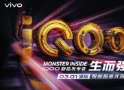 iQOO手机官宣:3月1日深圳见!