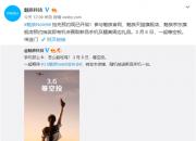 魅族Note9现已开启预约,并将于3月6日正式发布!