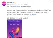 中奖绝缘体福利,红米将招募100名红米Note 7 Pro体验官!
