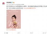 突破自拍界限,华为Nova 4e将于3月14日北京发布!