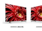 """突破""""音画""""黑科技 索尼4K HDR液晶电视X8500G、X8588G上市"""