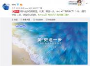 三亚见,vivo官宣将于3月19日发布新产品vivo X27!