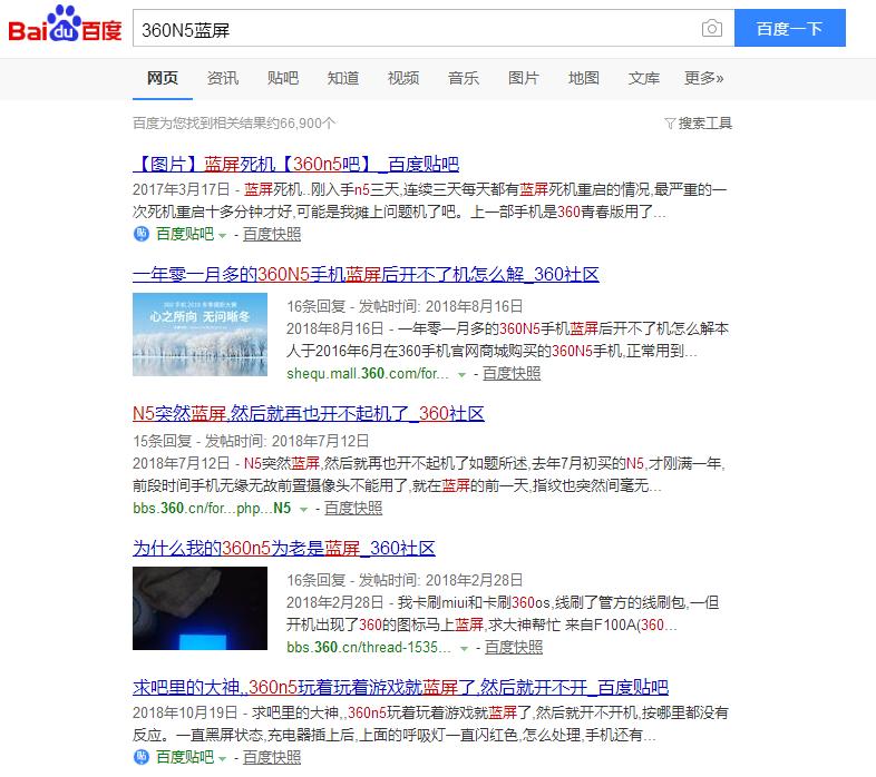 360N5频现蓝屏故障 疑似主板存在缺陷