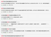 360N5频现蓝屏故障 疑似主板存在设计缺陷