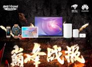 华为MateBook 13斩获双料冠军 京东巅峰24小时战报数据亮相