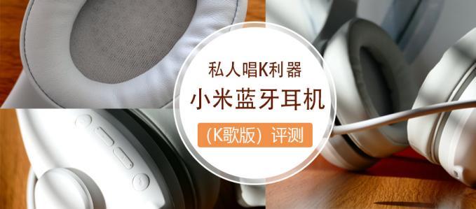 私人唱K利器 小米蓝牙耳机(K歌版)评测