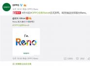 Oppo全新系列Reno正式上线,并将于4月10日发布