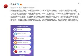 华为P30 Pro安兔兔跑分曝光,搭载麒麟980本月发布!