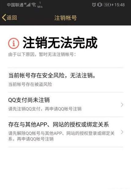 QQ号可以注销了 你还在用吗?