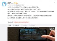 黑鲨吴世敏:将进一步优化护眼功能