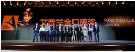 2019艾普兰奖揭晓 行业皇冠上八星闪耀