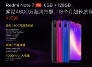 "Redmi Note7 Pro 正式发布 ""媲美""荣耀V20?"