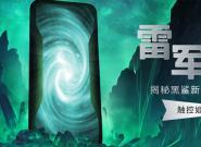 """雷军连发5条微博揭秘黑鲨新品""""大招"""":触控媲美iPhone"""