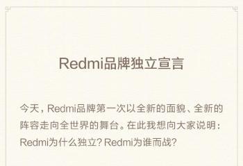 红米(Redmi)发品牌独立宣言 死磕性价比