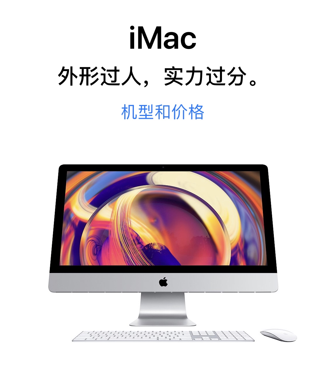 侃哥:vivo X27系列正式发布;苹果官网再更新iMac