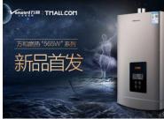 健康净浴再升级  万和热水器565W 新品天猫首发