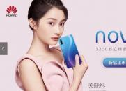 华为 HUAWEI nova 4e新品上市  3200万立体美颜AI超广角三摄