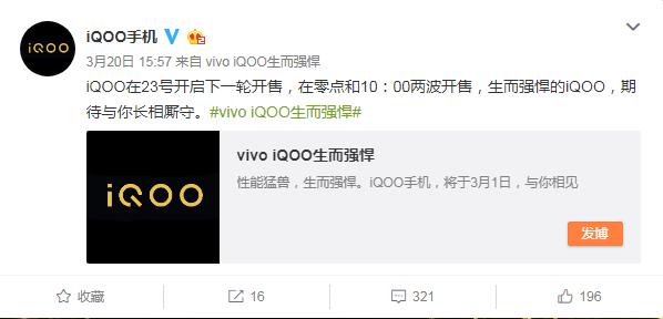 骁龙855处理器+最大12G运存 iQOO明天再次开售
