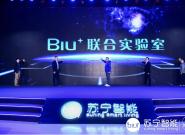 坚持用户至上 苏宁携手中家院、中国智能家居产业联盟成立Biu+联合实验室
