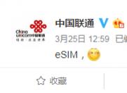 联通eSIM全国开通 我们离扔掉实体SIM卡还有多远?