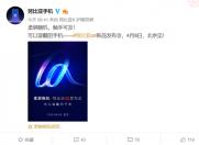 新物种柔屏腕机,努比亚今日官宣努比亚α将于4月8日北京发布!