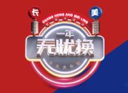 """长虹・美菱继续大动作 """"国货潮品节,一年无忧换""""活动蓄势待发"""