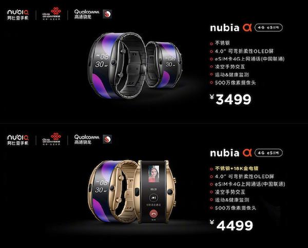 可以穿戴的手机 柔屏腕机努比亚阿尔法正式发布