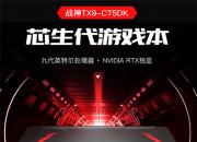 九代处理器+RTX2070超强配置,神舟新品游戏本火热闪购中!