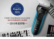学生时代用往复式剃须刀,还是旋转式剃须刀?