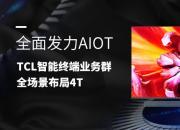 全面发力AIoT  TCL智能终端业务群全场景布局4T