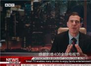 全世界争相报道的创维408全球电视节,背后的真相让人欲罢不能