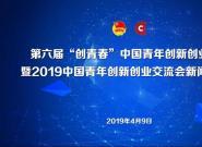 2019中国青年创新创业交流会新闻发布 联合海尔顺逛社群精准赋能