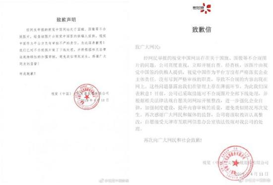 科技来电:黑洞照片让视觉中国全面整改,OPPO将放弃R系列!
