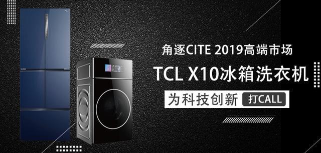 角逐CITE 2019高端市场 TCL X10冰箱洗衣机为科技创新打Call-视听圈